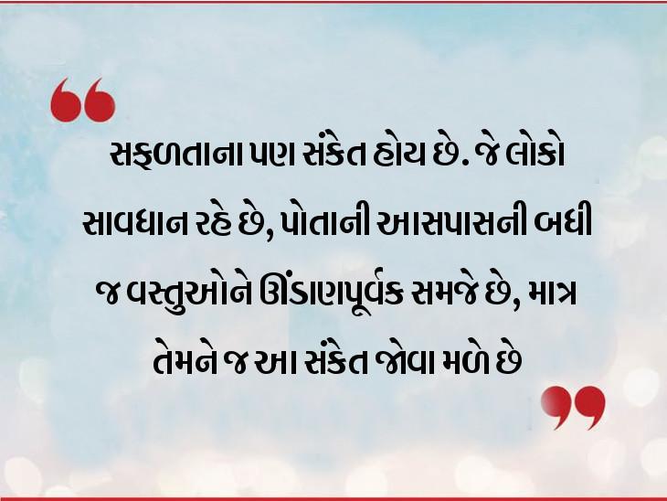 કોઇપણ કામમાં નાની-નાની વાતો ઉપર પણ ધ્યાન આપવું, સાવધાન રહેશો તો સફળતાના સંકેત જરૂર મળશે|ધર્મ,Dharm - Divya Bhaskar