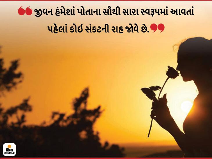 જીવન હંમેશાં પોતાના સૌથી સારા સ્વરૂપમાં આવતાં પહેલાં કોઇ સંકટની રાહ જોવે છે|ધર્મ,Dharm - Divya Bhaskar