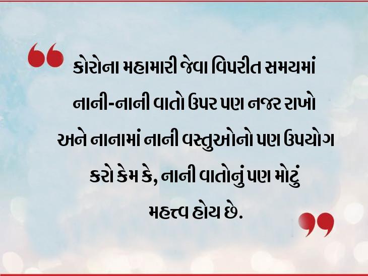 ખરાબ સમયમાં નાની-નાની વસ્તુઓને પણ સંભાળો, ક્યારે કઇ વસ્તુ કામ આવી જાય તેની આપણને જાણ હોતી નથી|ધર્મ,Dharm - Divya Bhaskar