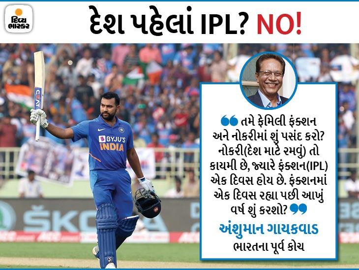 ભારતના પૂર્વ કોચ ગાયકવાડે કહ્યું, રોહિત જેવા પ્લેયરના કમિટમેન્ટ પર પ્રશ્ન ઉઠાવવો ખોટો, T-20 લીગને યંગસ્ટર્સ મહત્ત્વ આપી શકે, રોહિત જેવો ખેલાડી નહીં|ક્રિકેટ,Cricket - Divya Bhaskar