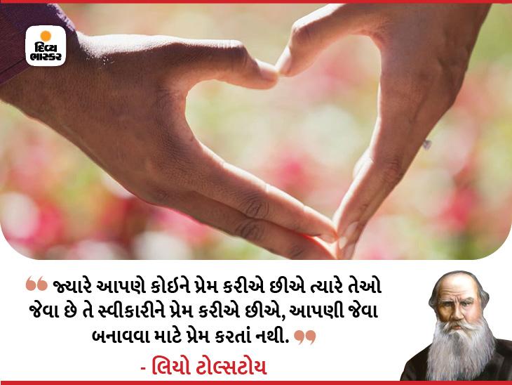જ્યારે આપણે કોઇને પ્રેમ કરીએ છીએ ત્યારે તેઓ જેવા છે તે સ્વીકારીને પ્રેમ કરીએ છીએ, આપણી જેવા બનાવવા માટે પ્રેમ કરતાં નથી|ધર્મ,Dharm - Divya Bhaskar