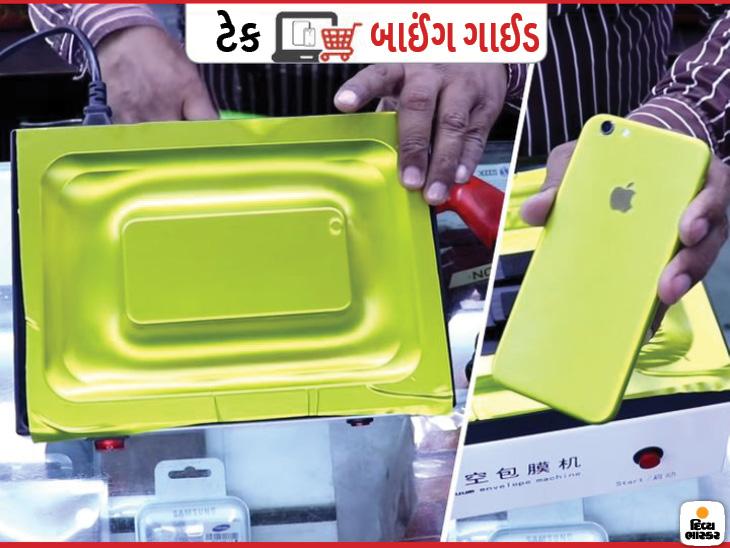 લેમિનેશન મશીન 5 મિનિટમાં એન્ડ્રોઈડ ફોનને આઈફોન જેવો લુક આપે છે, જાણો તેની ખાસિયતો|ગેજેટ,Gadgets - Divya Bhaskar