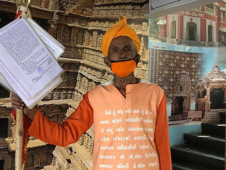 બાવાના વેશમાં અરજદારે કલેક્ટર કચેરીએ દેખાવ કર્યા. - Divya Bhaskar