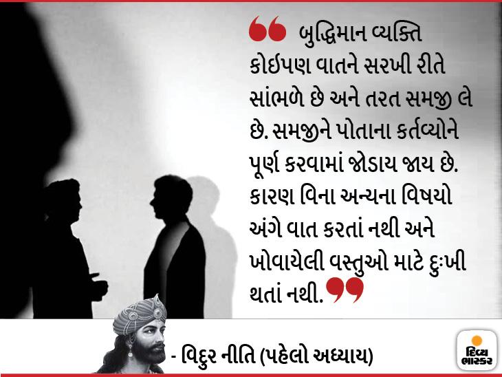 બુદ્ધિમાન વ્યક્તિ કોઇપણ વાતને સરખી રીતે સાંભળે છે અને તરત સમજી લે છે, તેઓ ખોવાયેલી વસ્તુ માટે દુઃખી થતાં નથી|ધર્મ,Dharm - Divya Bhaskar