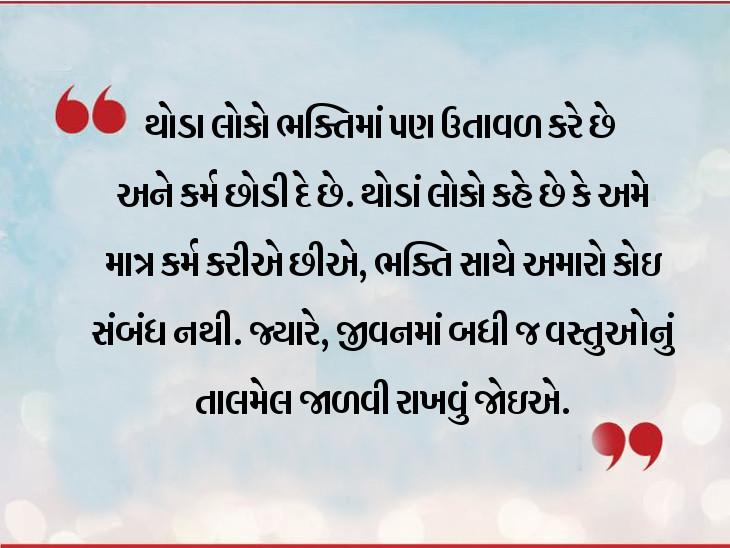 જીવનમાં ધર્મ, કર્મ અને ધ્યાનમાં સંતુલન જાળવી રાખવું જોઇએ, કોઇપણ એક વાત માટે ઉતાવળ કરવી નહીં ધર્મ,Dharm - Divya Bhaskar