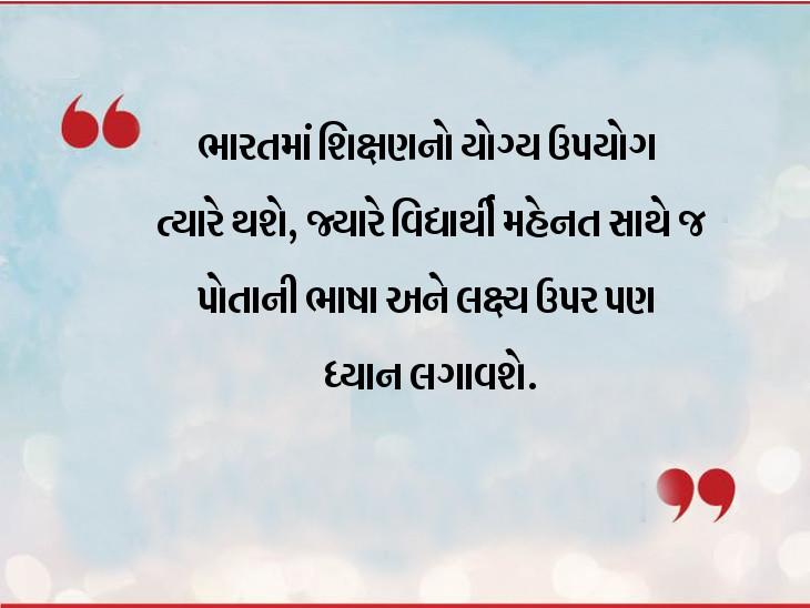 એજ્યુકેશન માટે પરિશ્રમ, લગન અને સાધન સાથે જ ભાષા અને લક્ષ્ય પણ સ્પષ્ટ હોવું જોઇએ|ધર્મ,Dharm - Divya Bhaskar