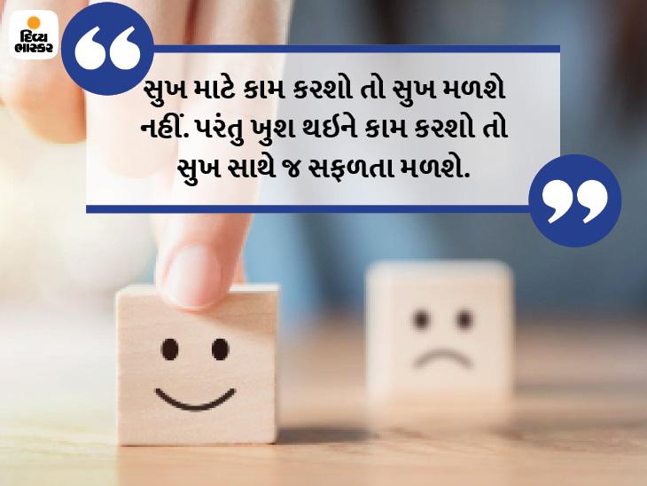 સુખ માટે કામ કરશો તો સુખ મળશે નહીં, પરંતુ ખુશ થઇને કામ કરશો તો સુખ સાથે જ સફળતા મળશે|ધર્મ,Dharm - Divya Bhaskar