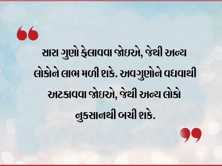સારા ગુણો ફેલાવવા જોઇએ અને અવગુણોને એક જ જગ્યાએ અટકાવી દેવા જોઇએ, ત્યારે જ સમાજનું ભલું થાય છે|ધર્મ,Dharm - Divya Bhaskar