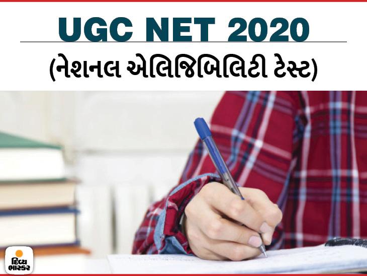 રિઝલ્ટ/NTAએ 81 વિષયોમાં લેવાયેલી UGC NET પરીક્ષાનું રિઝલ્ટ જાહેર કર્યું, 5 સ્ટેપ્સ ફોલો કરીને ઓનલાઇન રિઝલ્ટ ચેક કરો|યુટિલિટી,Utility - Divya Bhaskar