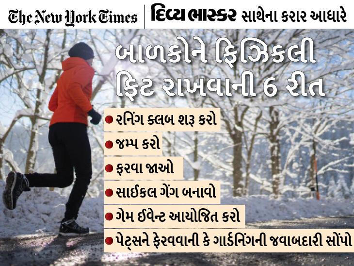 બાળકોએ દરરોજ 1 કલાક ફિઝિકલ એક્ટિવિટી કરવી જરૂરી છે, તેમને ફિટ રાખવાની 6 રીત|યુટિલિટી,Utility - Divya Bhaskar