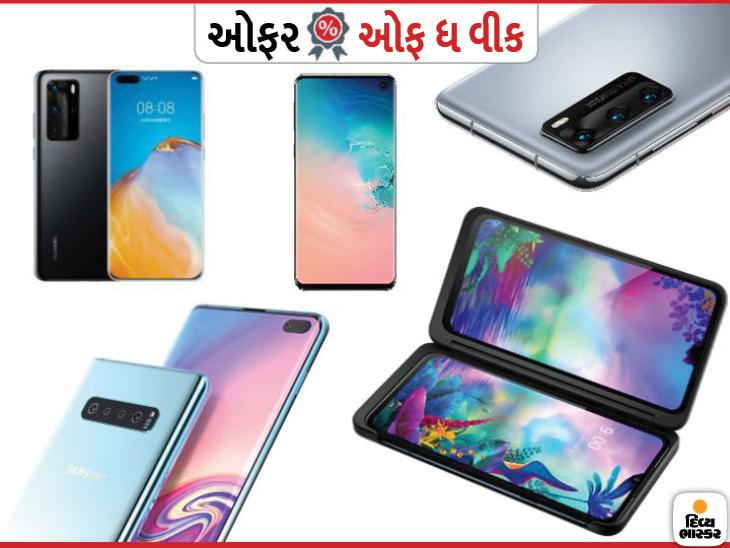 આ 4 મોંઘા સ્માર્ટફોન પર મળી રહ્યું છે 57% સુધીનું ડિસ્કાઉન્ટ, અડધી કિંમતમાં મળી રહ્યો છે LG G8X ડ્યુઅલ સ્ક્રીન|ગેજેટ,Gadgets - Divya Bhaskar