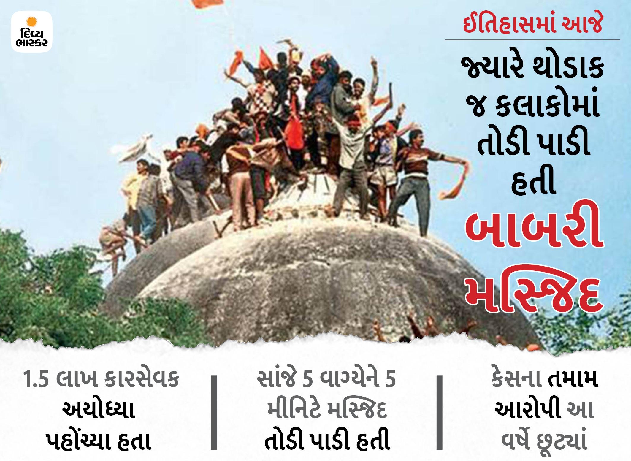 5 કલાકમાં જ બાબરી મસ્જિદનો વિવાદીત ઢાંચો તોડી પાડ્યો હતો, ત્યારપછી રમખાણમાં 2 હજાર લોકોના મોત થયા હતા|ઈન્ડિયા,National - Divya Bhaskar
