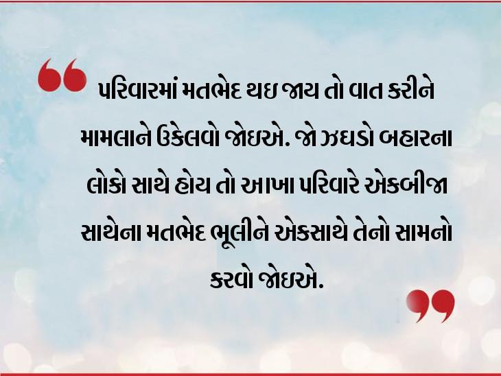 એકબીજા સાથેનો લગાવ જ પરિવારનો ધર્મ છે, ઘરમાં ભલે ગમે તેટલો વિવાદ થતો હોય, પરંતુ એકતા જાળવી રાખવી જોઇએ|ધર્મ,Dharm - Divya Bhaskar