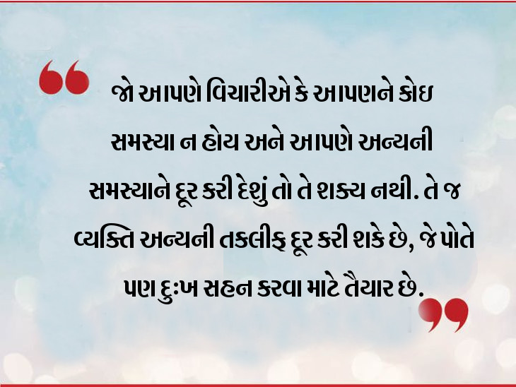 કોઇનું દુઃખ દૂર કરવા માંગો છો તો આપણાં પોતાનામાં પણ દુઃખ સહન કરવાની ક્ષમતા હોવી જોઇએ ધર્મ,Dharm - Divya Bhaskar