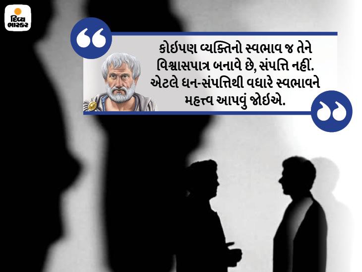 કોઇપણ વ્યક્તિનો સ્વભાવ જ તેને વિશ્વાસપાત્ર બનાવે છે, તેની ધન-સંપત્તિ નહીં ધર્મ,Dharm - Divya Bhaskar