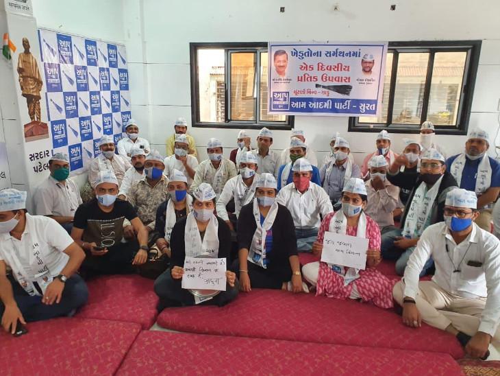 સુરતમાં ખેડૂતોના સમર્થનમાં આમ આદમી પાર્ટી દ્વારા પ્રતિક ઉપવાસ કરીને સમર્થનમાં કાર્યકરો ઉતર્યા|સુરત,Surat - Divya Bhaskar
