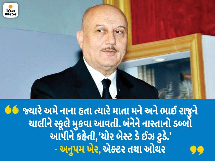 અનુપમ ખેરે કહ્યું- માત્ર ટેલેન્ટના દમ પર અહીં સુધી નથી પહોંચ્યો, મારા એટીટ્યૂડનો પણ મહત્ત્વનો રોલ|બોલિવૂડ,Bollywood - Divya Bhaskar