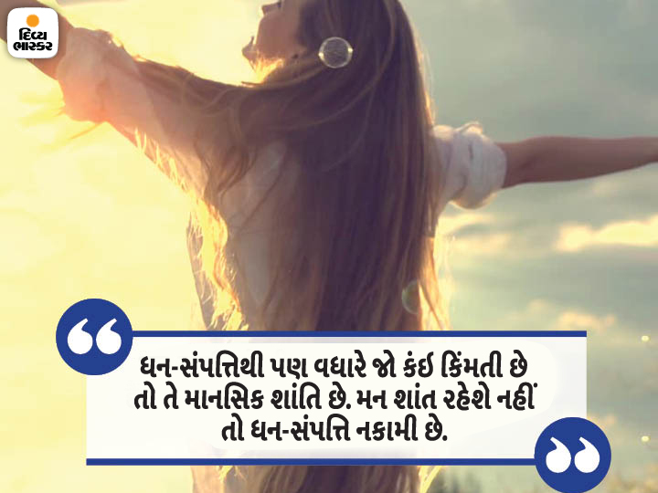 જો મનની શાંતિ મેળવવા માગો છો તો સૌથી પહેલાં જે મળ્યું છે, તેમાં ખુશ રહેવું જોઇએ ધર્મ,Dharm - Divya Bhaskar