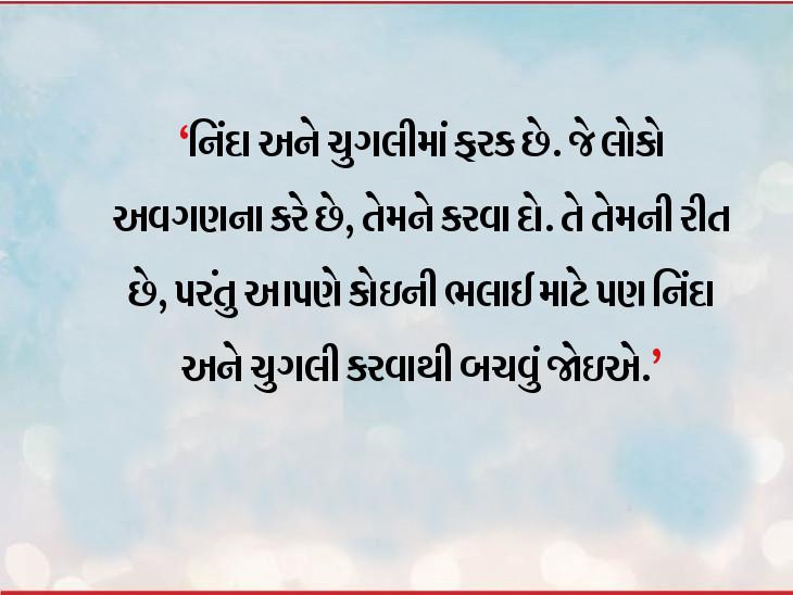 જો અન્ય લોકો આપણી અવગણના કરી રહ્યા છે, ત્યારે પણ આપણે કોઇની નિંદા કરવી જોઇએ નહીં|ધર્મ,Dharm - Divya Bhaskar