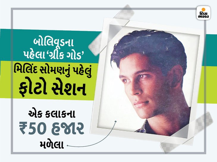 મિલિંદ સોમણે પહેલા મોડલિંગનો ફોટો શેર કર્યો, જણાવ્યું ત્યારે એક કલાકના 50 હજાર રૂપિયા મળ્યા હતા|બોલિવૂડ,Bollywood - Divya Bhaskar