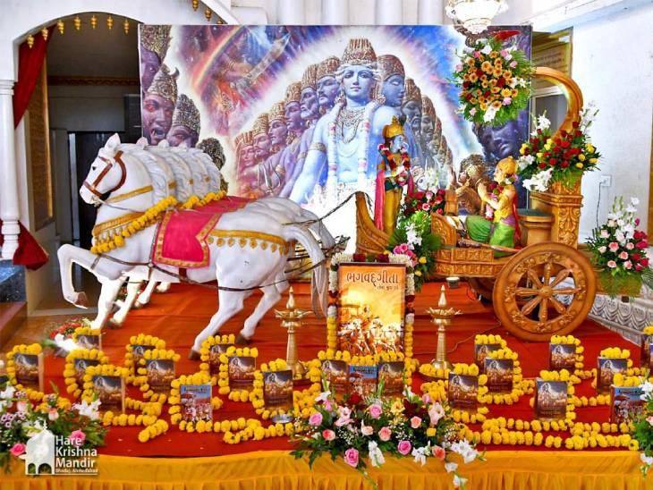 અમદાવાદમાં ભાડજ ખાતેના હરેકૃષ્ણ મંદિરમાં ગીતા જયંતિની ઉજવણી કરવામાં આવી અમદાવાદ,Ahmedabad - Divya Bhaskar