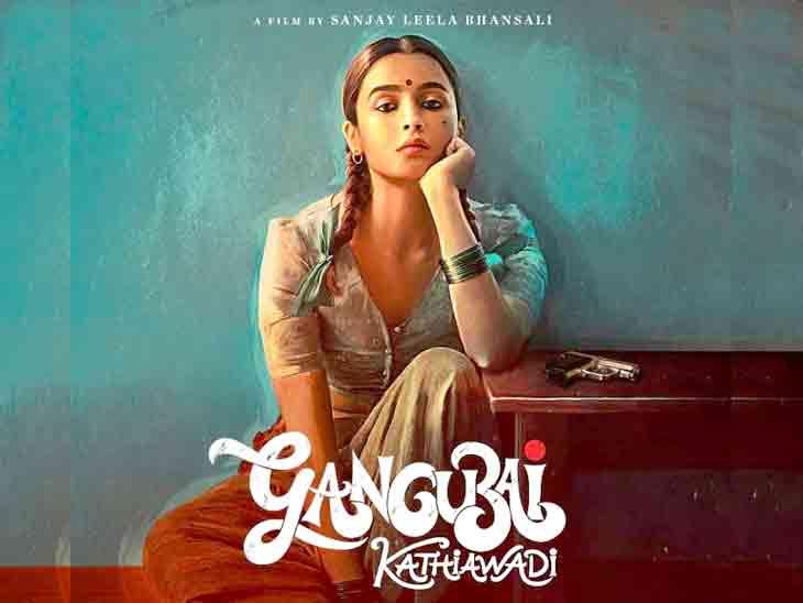 ગંગુબાઈ કાઠિયાવાડીના દીકરાનો આક્ષેપ- ફિલ્મને કારણે લોકો અમને વેશ્યાનો પરિવાર કહીને હેરાન કરી રહ્યાં છે|બોલિવૂડ,Bollywood - Divya Bhaskar