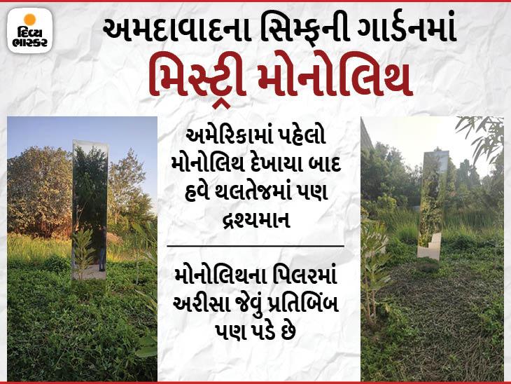 થલતેજના ગાર્ડનમાં એલિયન મોનોલિથ મૂકી ગયાની અફવા ફેલાતાં ટોળાં ઉમટ્યાં, ગાર્ડનમાં મૂકવામાં આવેલું સ્ટ્રક્ચર પથ્થર નહીં સ્ટીલનું બનેલું હતું અમદાવાદ,Ahmedabad - Divya Bhaskar