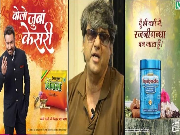 ગુટખા-પાનમસાલાની એડ્સ કરનારા અજય દેવગણ અને શાહરુખ ખાન પર ભડક્યા મુકેશ ખન્ના, કહ્યું- ઊંચા લોકોની નીચી પસંદ બોલિવૂડ,Bollywood - Divya Bhaskar