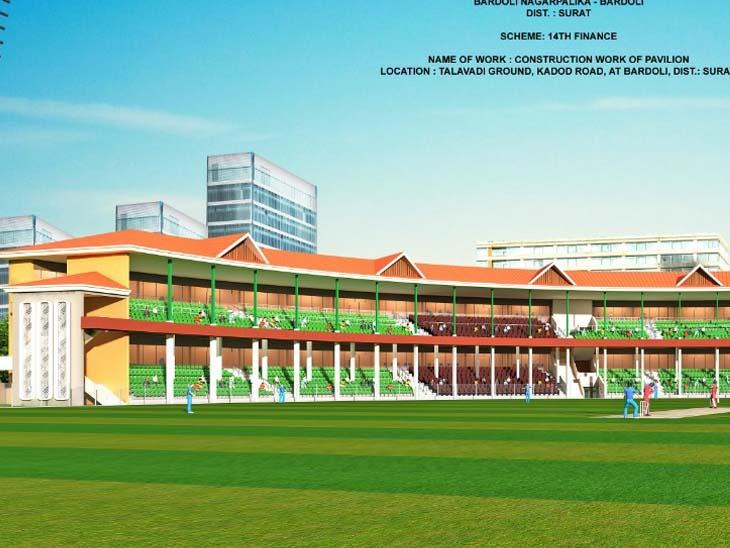 બારડોલીવાસીઓને 2021માં મળશે 15 કરોડનું ક્રિકેટ સ્ટેડિયમ બારડોલી,Bardoli - Divya Bhaskar