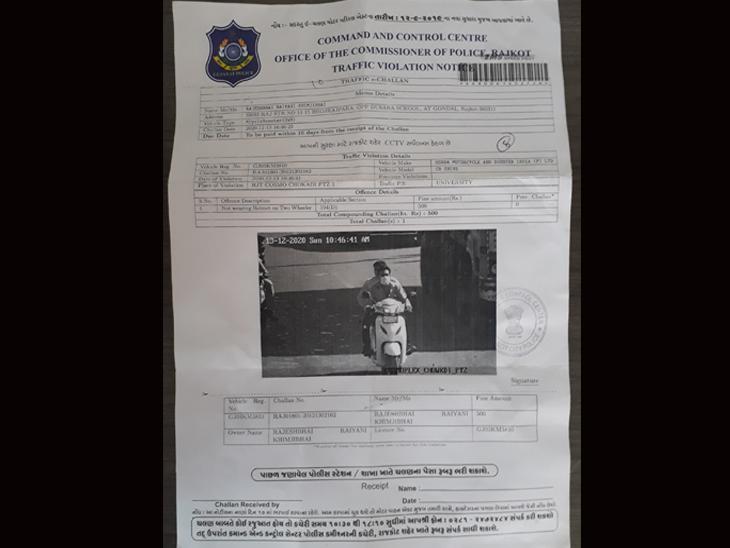 રાજકોટ ટ્રાફિક પોલીસે રાજકોટ શહેરમાં આવ્યા જ નથી એવા ગોંડલના ઉદ્યોગપતિને હેલ્મેટનો ઇ-મેમો ફટકારી દીધો|ગોંડલ,Gondal - Divya Bhaskar