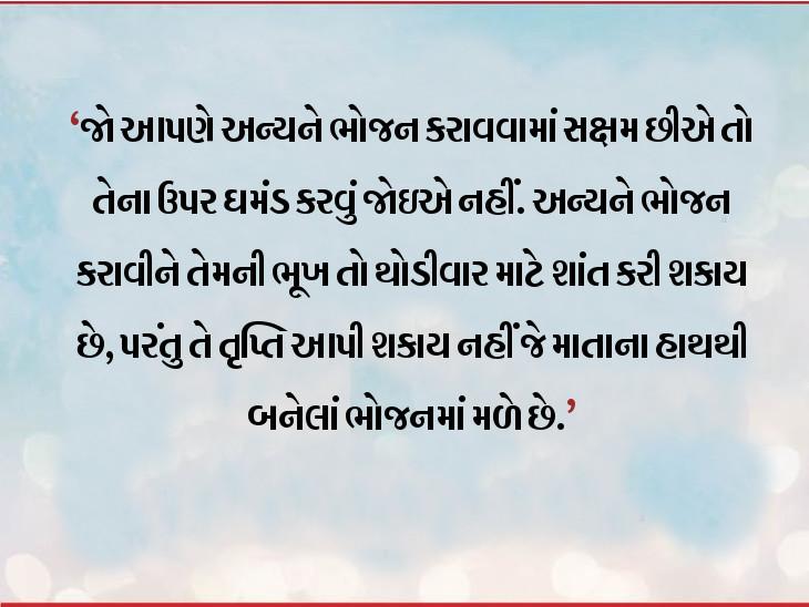 માતા દ્વારા બનાવેલા ભોજનનું હંમેશાં સન્માન કરો, કેમ કે આ ભોજનથી જ મનને તૃપ્તિ મળે છે|ધર્મ,Dharm - Divya Bhaskar