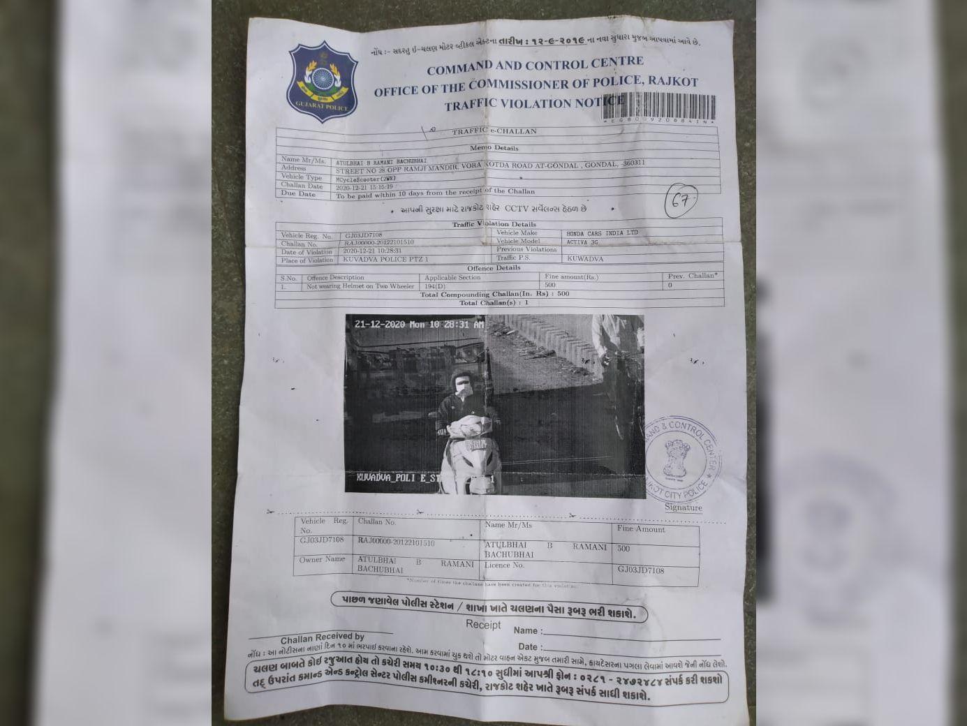 સુરતની ડિસ્ટ્રિક્ટ કોર્ટના મહિલા કર્મીને હેલ્મેટનો ઇ-મેમો પધરાવ્યો, રાજકોટ ટ્રાફિક પોલીસે છબરડા કરવાની પરંપરા આગળ ધપાવી|ગોંડલ,Gondal - Divya Bhaskar
