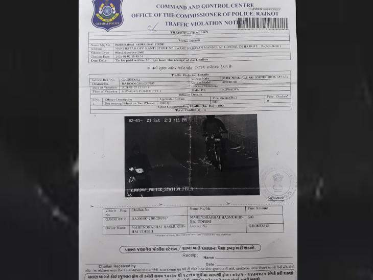 ગોંડલમાં રહેતા અને ક્યારેય રાજકોટ ન આવેલા એક્ટિવા ચાલકને રાજકોટ ટ્રાફિક પોલીસે હેલ્મેટ ન પહેરવા બદલ 500 રૂપિયાનો ઇ-મેમો ફટકાર્યો!|રાજકોટ,Rajkot - Divya Bhaskar