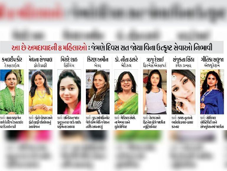 મહામારીમાં યોગદાન બદલ 8 મહિલા નવાજાઇ, ઉદ્યોગ, તબીબી, સંગીત સહિતના ક્ષેત્રોમાં કાર્ય કરનાર મહિલાઓનો સમાવેશ|અમદાવાદ,Ahmedabad - Divya Bhaskar