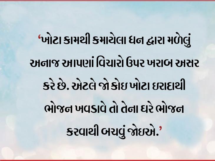 જો કોઇ ભોજન કરવા બોલાવે તો તેના વિચારો અને મંશા કેવી છે, આ વાતનું ચોક્કસ ધ્યાન રાખવું જોઇએ ધર્મ,Dharm - Divya Bhaskar