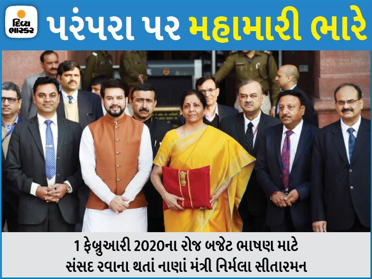 73 વર્ષમાં પ્રથમ વખત બજેટ દસ્તાવેજ નહીં છપાય, નાણાં મંત્રી સોફ્ટ કોપી દ્વારા કરશે સંબોધન બિઝનેસ,Business - Divya Bhaskar