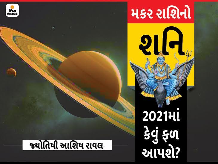 આ વર્ષે શનિ મકર રાશિમાં જ રહેશે; દેશ-દુનિયા, રાજકારણ, સમાજ અને લોકો ઉપર આવી અસર કરશે|જ્યોતિષ,Jyotish - Divya Bhaskar