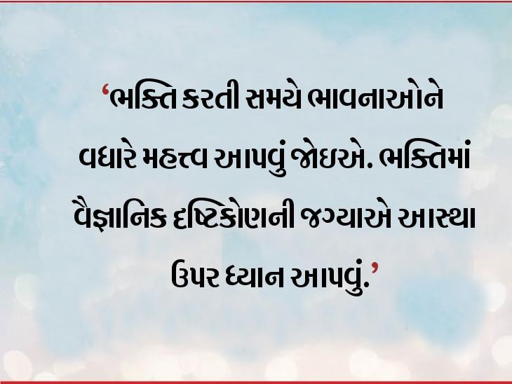 દરેક વાત વિજ્ઞાનની દૃષ્ટિએ જોવી જોઇએ નહીં, થોડી વાતોમાં ભાવનાત્મક રૂપથી પણ સમજવું જોઇએ|ધર્મ,Dharm - Divya Bhaskar