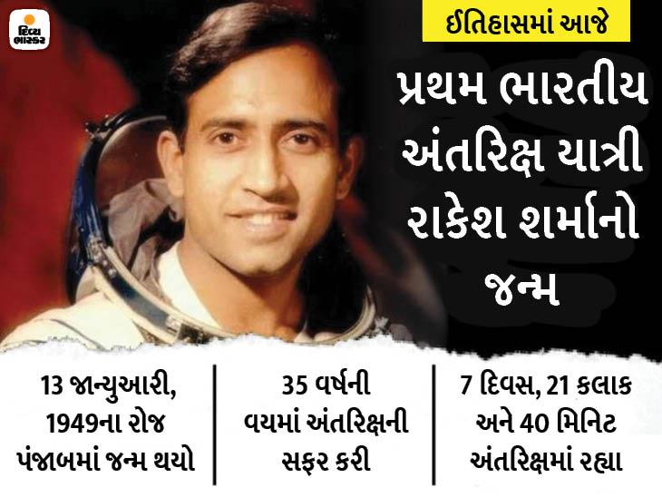 દેશના પહેલા અંતરિક્ષ યાત્રી રાકેશ શર્માનો જન્મ, જેમણે અંતરિક્ષમાંથી ભારતને જોઈ કહ્યું હતુ- સારે જહાં સે અચ્છા ઈન્ડિયા,National - Divya Bhaskar