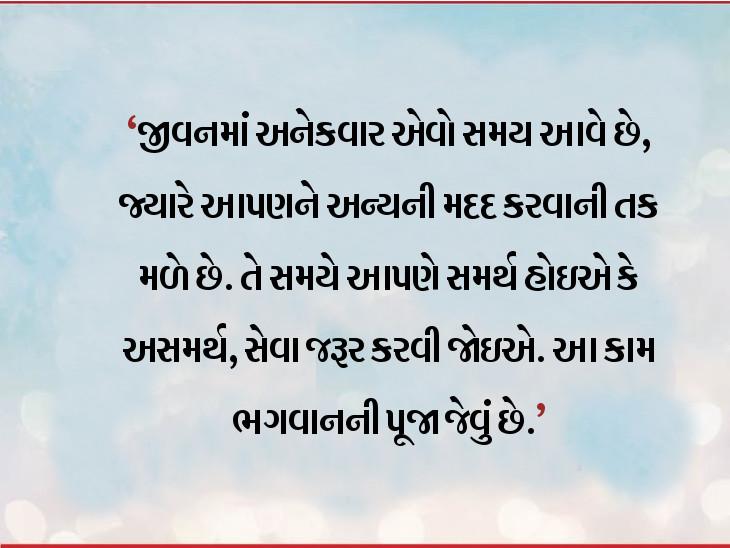 સૌથી મહાન તે છે, જે સ્વયં અસમર્થ હોવા છતાં પણ અન્યની ભલાઈ કરવા માટે નિસ્વાર્થ કામ કરે છે|ધર્મ,Dharm - Divya Bhaskar