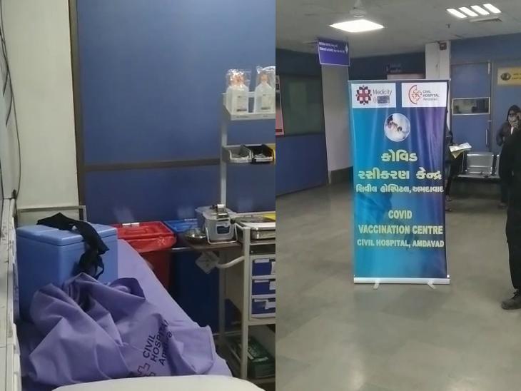 અમદાવાદ સિવિલ હોસ્પિટલ સજ્જ, જો કોઈ આડઅસર જણાય તો 104 અથવા 14499 પર કોલ કરવો|અમદાવાદ,Ahmedabad - Divya Bhaskar