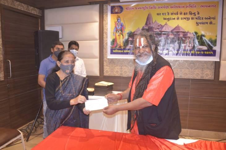 ભાવનગર ખાતે રામમંદિર નિર્માણ માટે નિધિ સમર્પણ સમારોહના પ્રથમ દિવસે 31 લાખનું અનુદાન|ભાવનગર,Bhavnagar - Divya Bhaskar