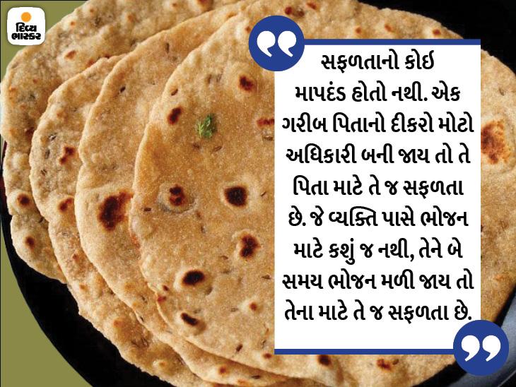 સફળતાનો કોઇ માપદંડ હોતો નથી, એક ગરીબ પિતાનો દીકરો મોટો અધિકારી બની જાય તો તે પિતા માટે તે જ સફળતા છે|ધર્મ,Dharm - Divya Bhaskar