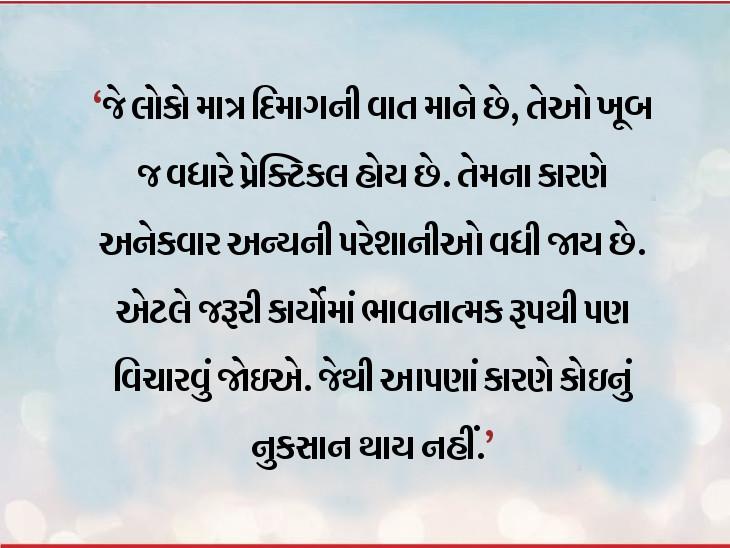 જ્યારે પણ કોઇ મોટો નિર્ણય લેવાનો હોય તો હ્રદય અને દિમાગનું સંતુલન જાળવી રાખો, ત્યારે જ બધાના સુખનું કામ થશે|ધર્મ,Dharm - Divya Bhaskar