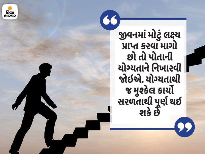 તૈયાર રસ્તા ઉપર તો બધા ચાલે છે, પરંતુ સફળ લોકો પોતાના રસ્તા જાતે જ બનાવે છે|ધર્મ,Dharm - Divya Bhaskar
