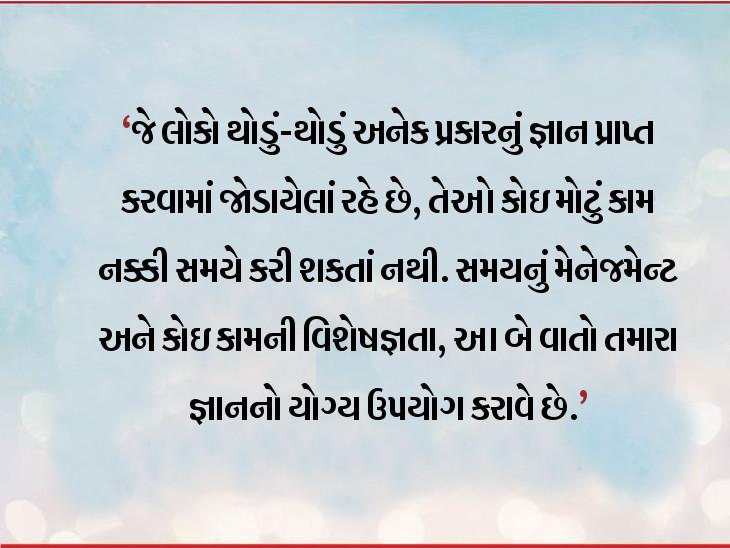 વધારે જ્ઞાન પ્રાપ્ત કરવું તેના કરતાં વ્યક્તિએ કોઇ એક કામમાં નિષ્ણાત બનવું જોઇએ|ધર્મ,Dharm - Divya Bhaskar