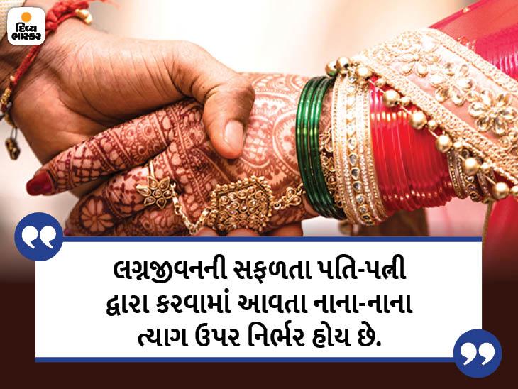 લગ્નજીવનની સફળતા પતિ-પત્ની દ્વારા કરવામાં આવેલાં નાના-નાના ત્યાગ ઉપર નિર્ભર હોય છે|ધર્મ,Dharm - Divya Bhaskar