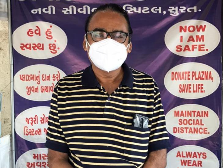 15 વર્ષથી ડાયાબિટીસથી પીડિત ગુજરાત નર્સિંગ અસોસિએશનના ઉપપ્રમુખ ઈકબાલ કડીવાલાને સુરત સિવિલના તબીબોએ કોરોનામુક્ત કર્યા|સુરત,Surat - Divya Bhaskar