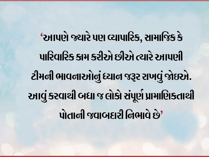 કામ કોઇપણ કરો, માણસાઈ ક્યારેય છોડવી નહીં, સાથીઓના સુખ-દુઃખનું ધ્યાન રાખો|ધર્મ,Dharm - Divya Bhaskar