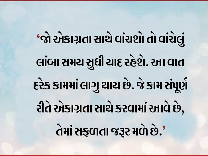 કામ કોઇપણ હોય, સંપૂર્ણ એકાગ્રતા સાથે કરવામાં આવે તો પરિણામ અદભૂત મળે છે|ધર્મ,Dharm - Divya Bhaskar